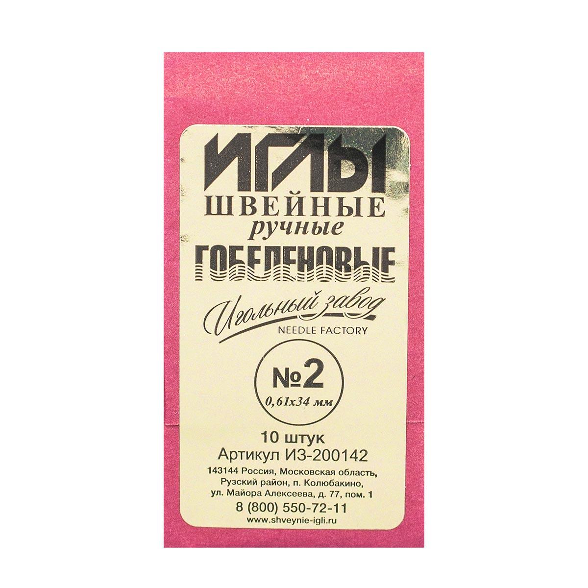 ИЗ-200142 Иглы швейные ручные №2 гобеленовые никелированные (0,61х34), 10 штук