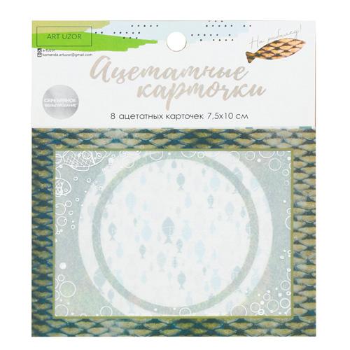 3885495 Набор ацетатных карточек для скрапбукинга «На рыбалку», 10*11 см