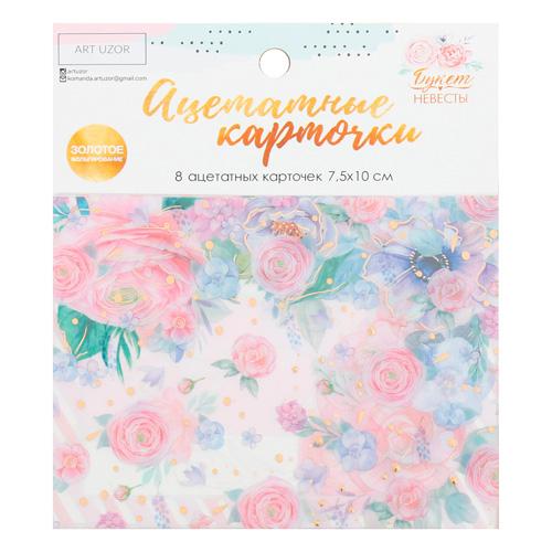 3885497 Набор ацетатных карточек для скрапбукинга «Букет невесты», 10*11 см