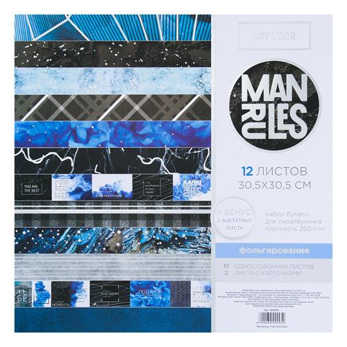 3890995 Набор бумаги для скрапбукинга с фольгир Man rules, 12 листов, 30.5*30.5 см