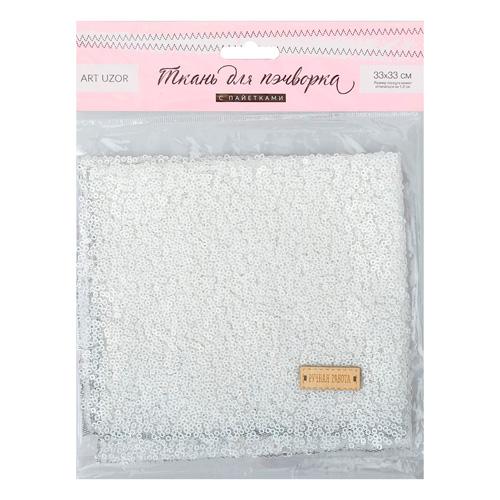 3891575 Ткань для пэчворка «Белая» пайетки, 33*33 см