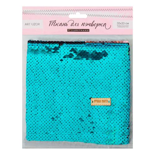 3891580 Ткань для пэчворка «Голубая и розовая» пайетки двусторонние, 33*33 см фото