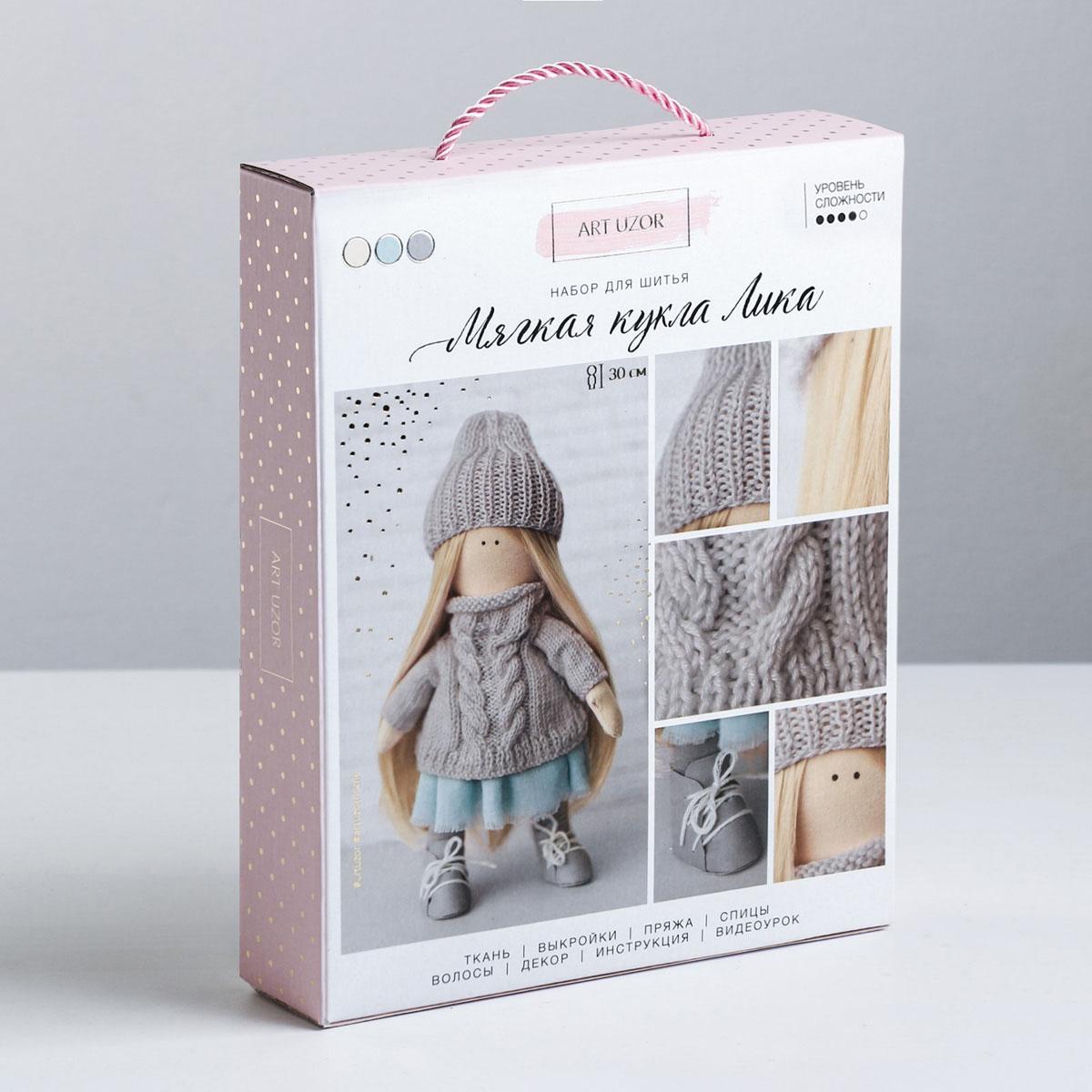 3548669 Интерьерная кукла 'Лика', набор для шитья, 18*22.5*4.5 см