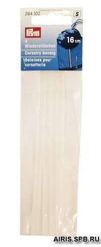 264102 Косточки для корсета, 16 см, упак./4 шт., Prym