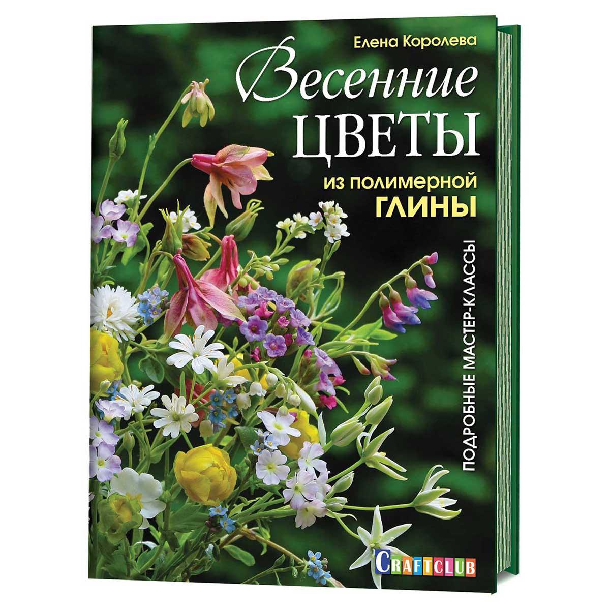 Книга: Весенние цветы из полимерной глины. Подробные мастер-классы. Елена Королева