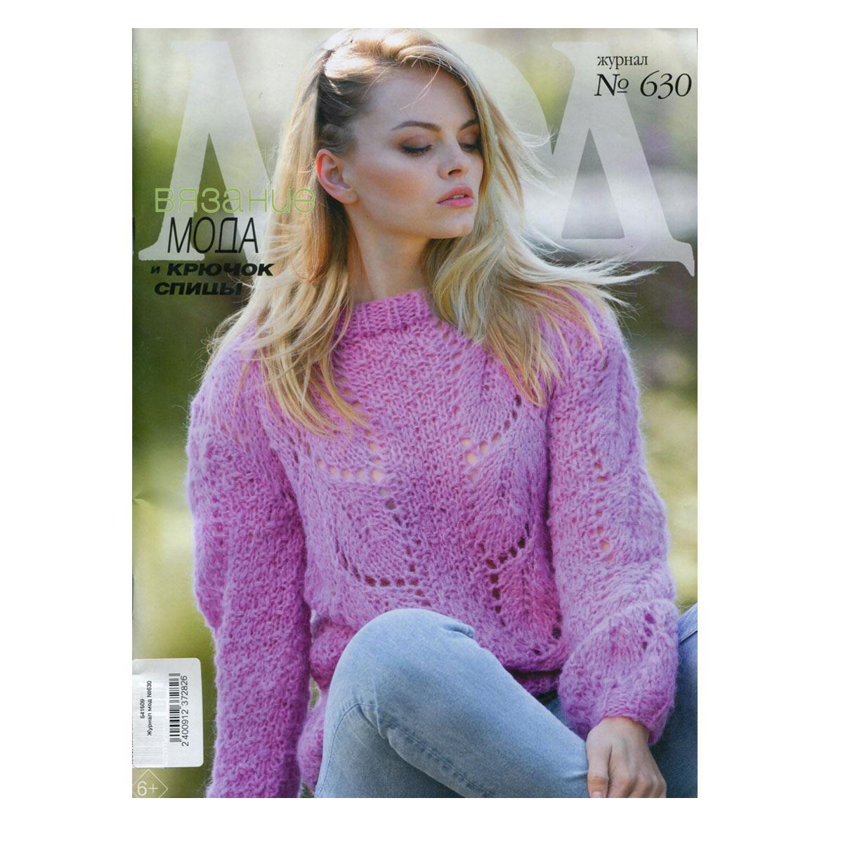 Журнал мод №630