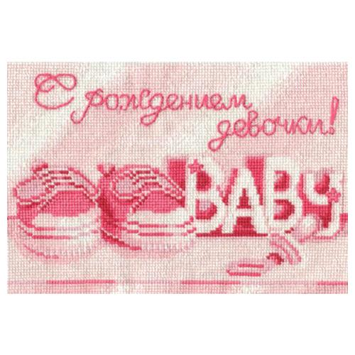 С-21 Набор для вышивания 'С рождением девочки', 22*15 см