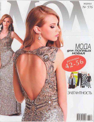 Журнал мод (№576)
