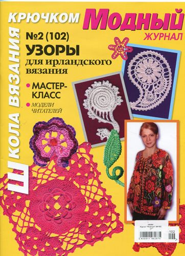 Журнал 'Модный' (№102)