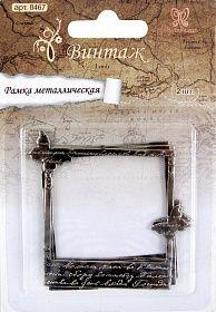 8467 Рамка металлическая 'Винтаж' 'Бабочки'
