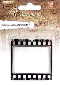 8466 Рамка металлическая 'Винтаж' 'Кинокадр'