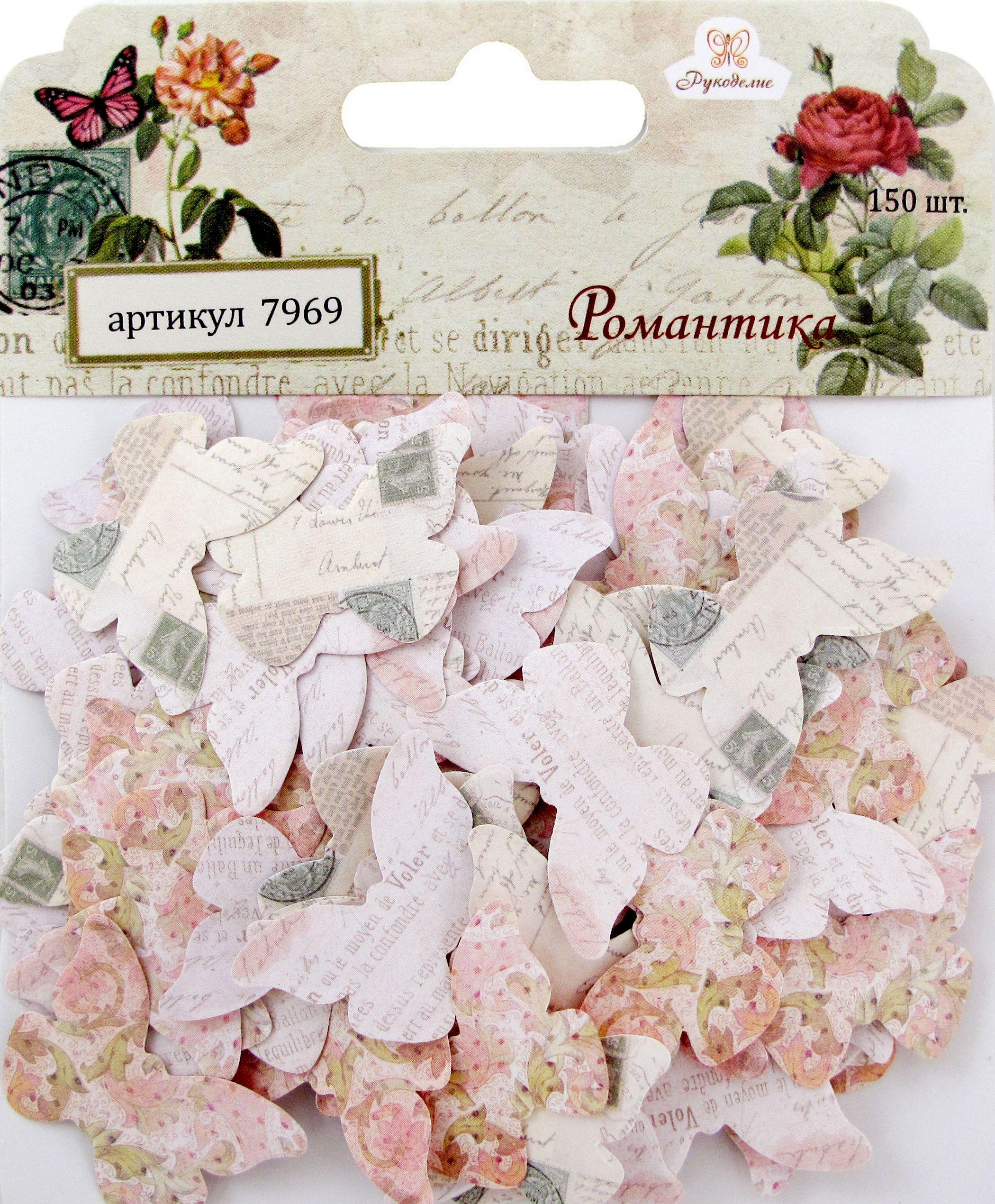 7969 Бумажное конфетти 'Романтика'