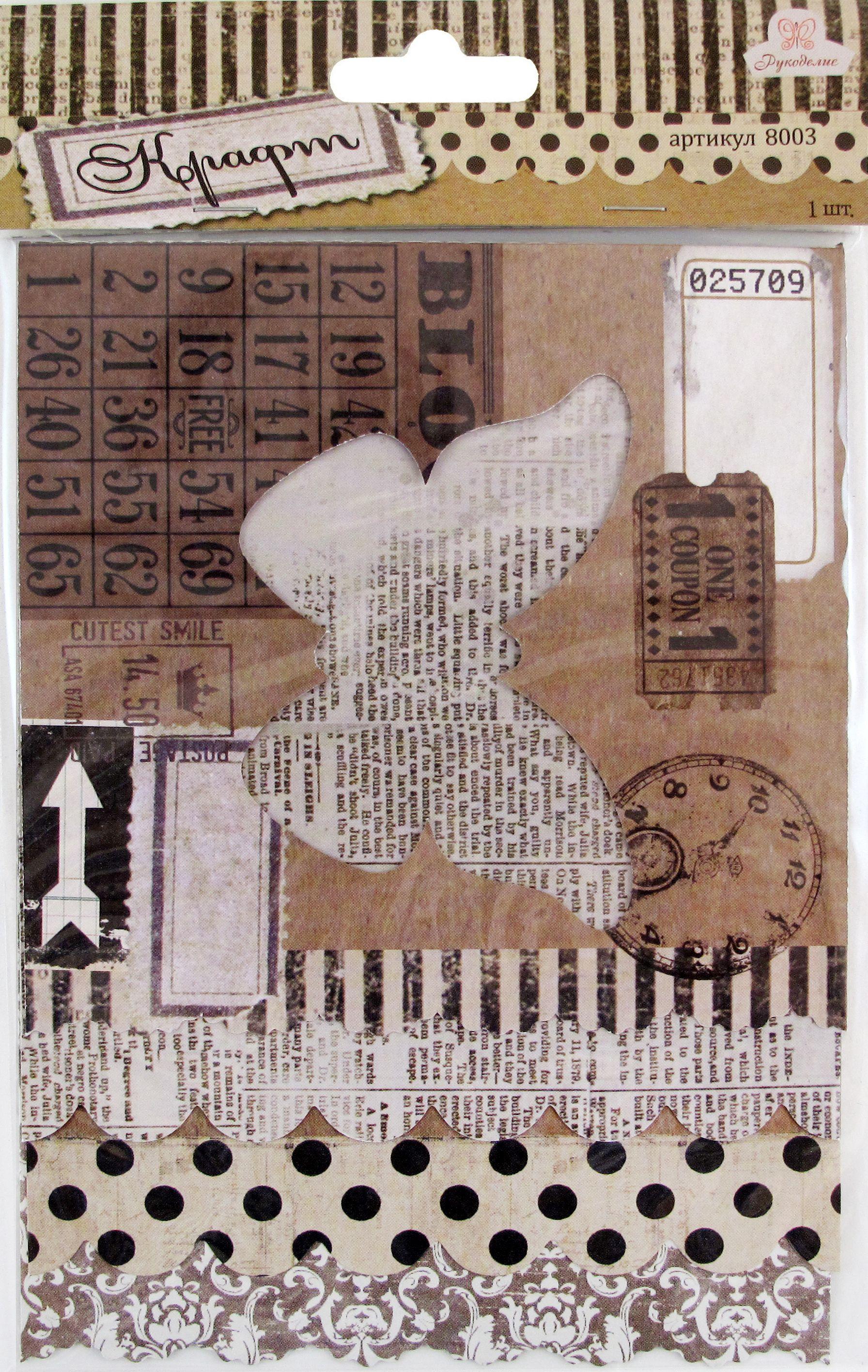 8047 Мини-альбом 'Весеннее настроение' 11,5*16,5см