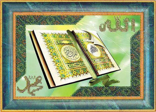157РВ Набор для вышивания бисером 14*20см 'Коран-ниспос.Аллахом Пророку'