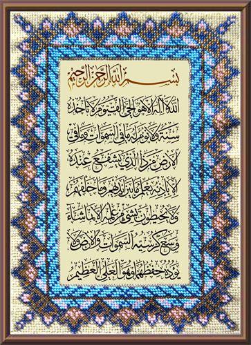 177РВ Набор для вышивания бисером 19*27,5см 'Аят аль-Курси'