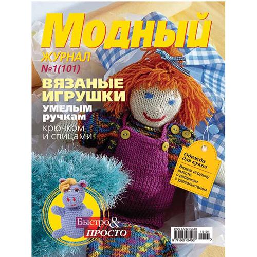 Журнал 'Модный' (№101) Вязаные игрушки