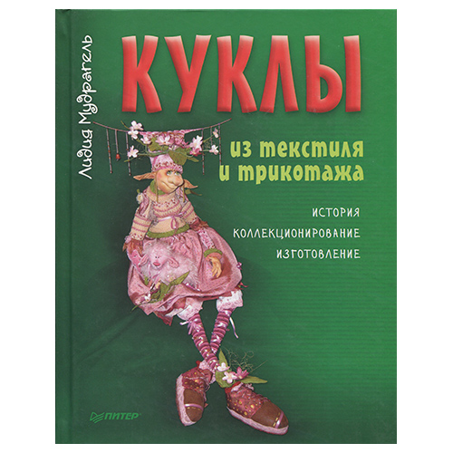 Куклы из текстиля и трикотажа. История, коллекционирование, изготовление (Л. Мудрагель)