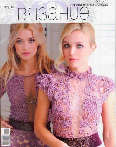 Журнал мод (№577) Вязание крючком и на спицах
