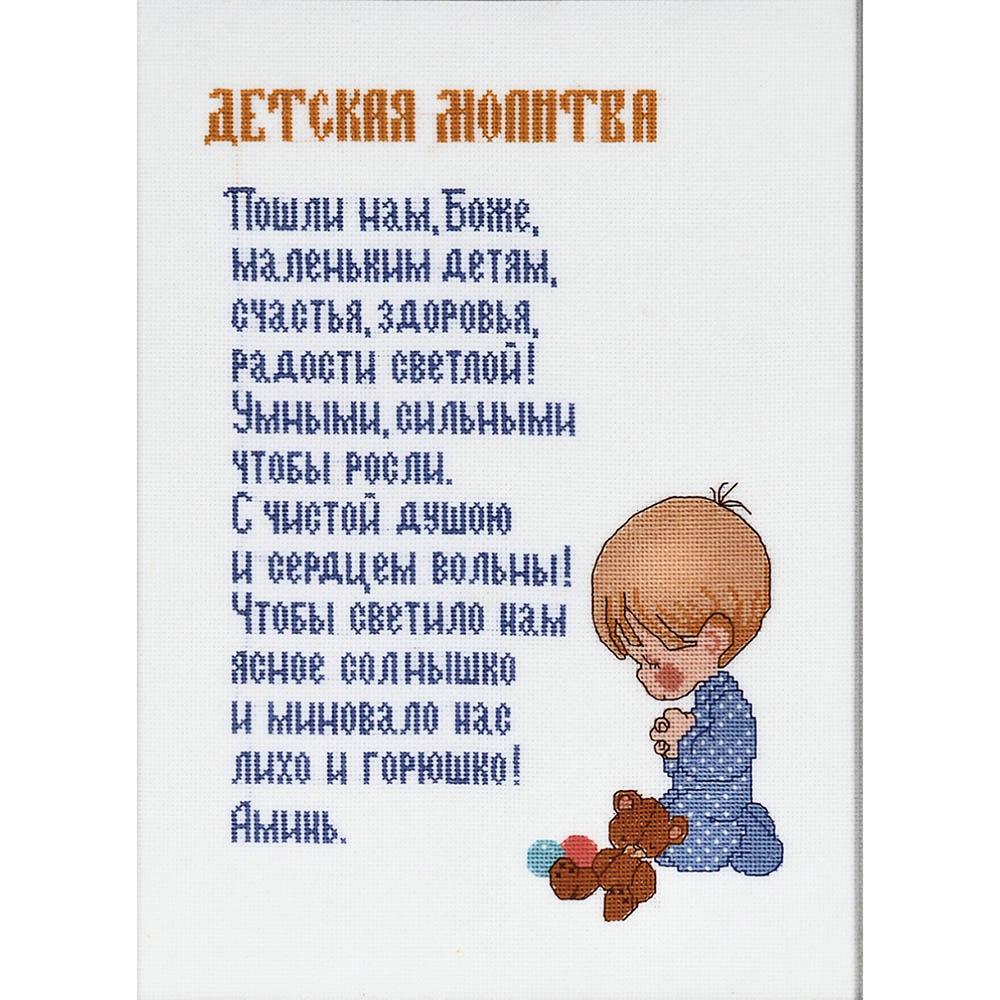 1153 Набор для вышивания Alisena 'Молитва мальчика', 28*18 см