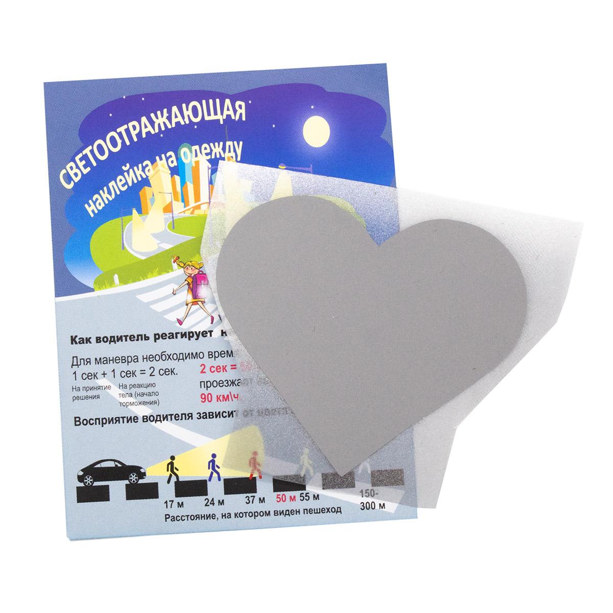 Светоотражающая наклейка на одежду 'Сердце'
