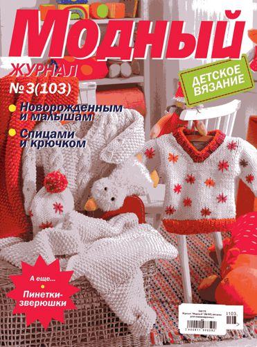 Журнал 'Модный' (№103) Вязание для новорожденных