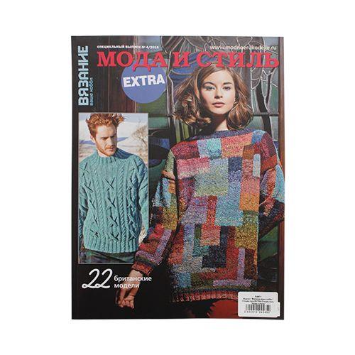 Журнал 'Вязание-ваше хобби' Спецвыпуск EXTRA.Спецвыпуск. 'Мода и стиль'