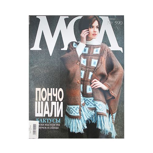 журнал мод 590 пончо шали интернет магазин Kolobugaru