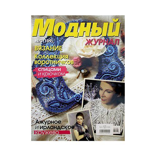 Журнал 'Модный' (№109) Коллекция воротников