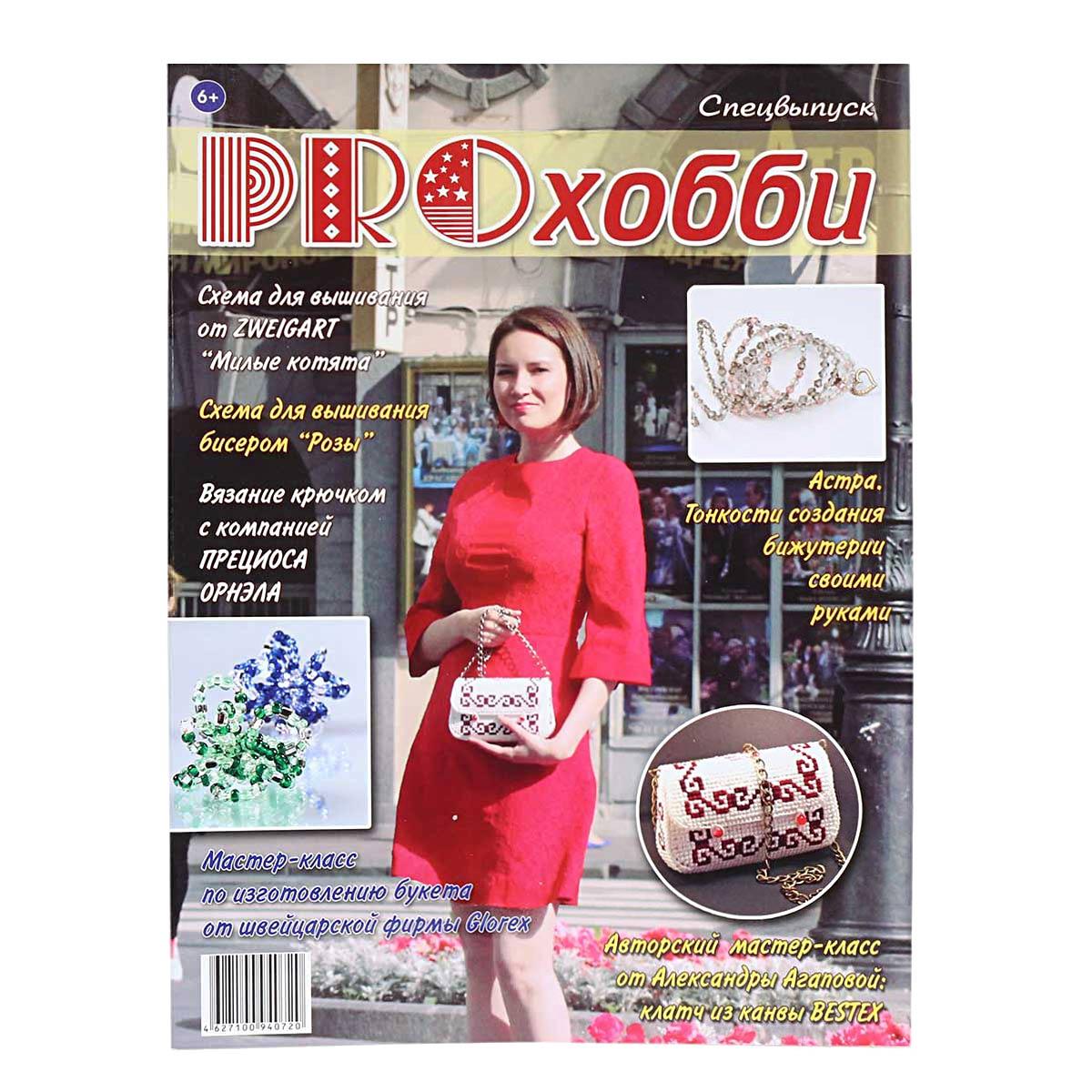 Журнал 'PRO хобби' Спецвыпуск