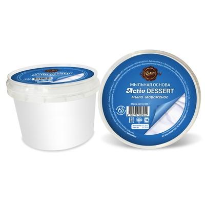 Мыльная основа Activ DESSERT (мыло-мороженое), 400 гр.