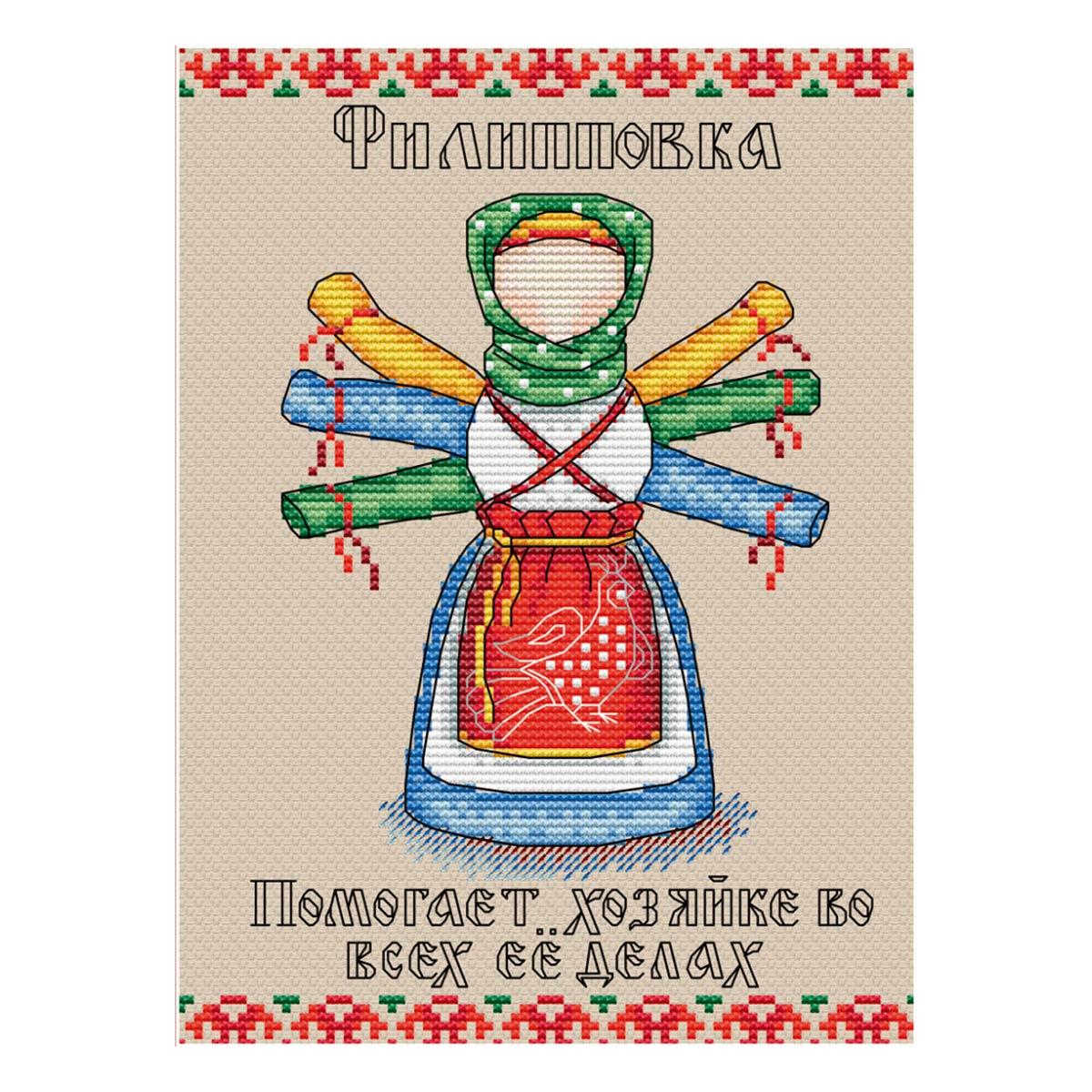 М-194 Набор для вышивания МП Студия 'Славянский оберег. Филипповка'20*15см