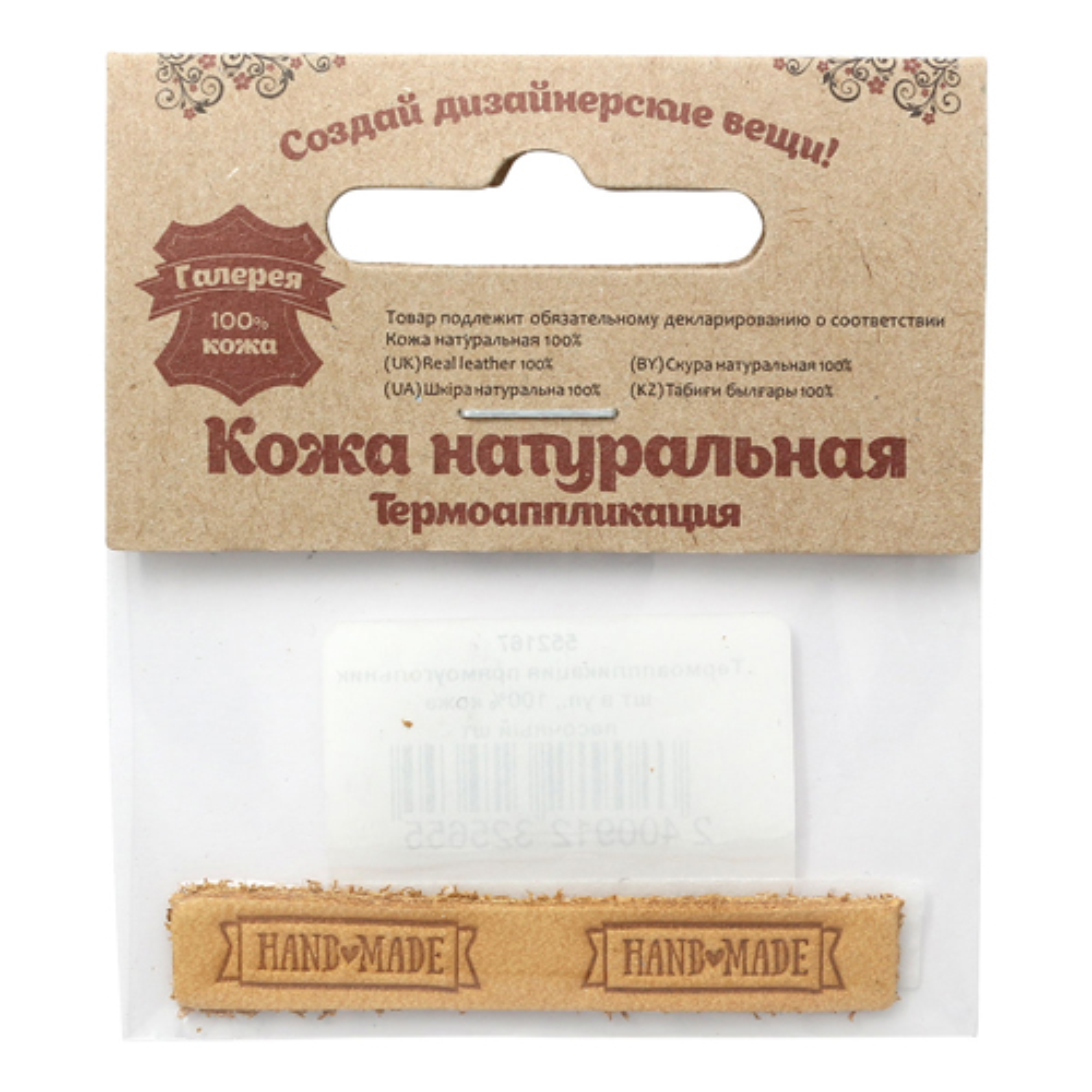 12 Термоаппликация из кожи Hand Made 6*0,9см, 100% кожа