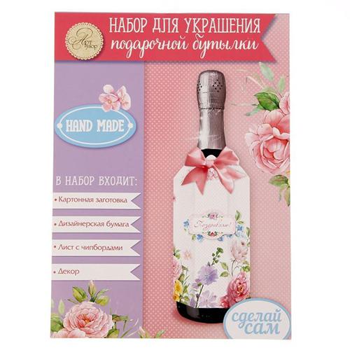 1529716 Набор для украшения подарочной бутылки 'Поздравляю!', 21 х 29 см