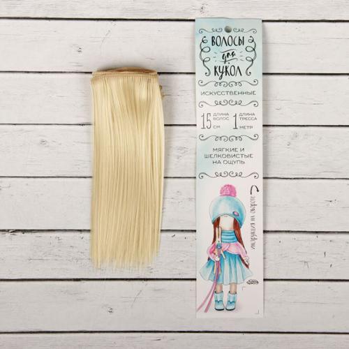 2294860 Трессы для кукол 'Прямые' длина волос 15 см, ширина 100 см, цвет № 613А