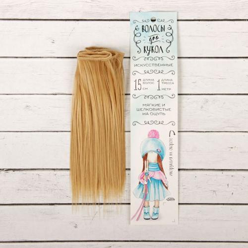 2294862 Трессы для кукол 'Прямые' длина волос 15 см, ширина 100 см, цвет № 15
