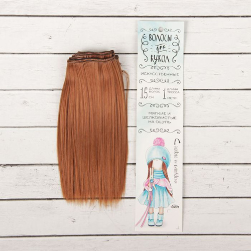2294868 Трессы для кукол 'Прямые' длина волос 15 см, ширина 100 см, цвет № 30