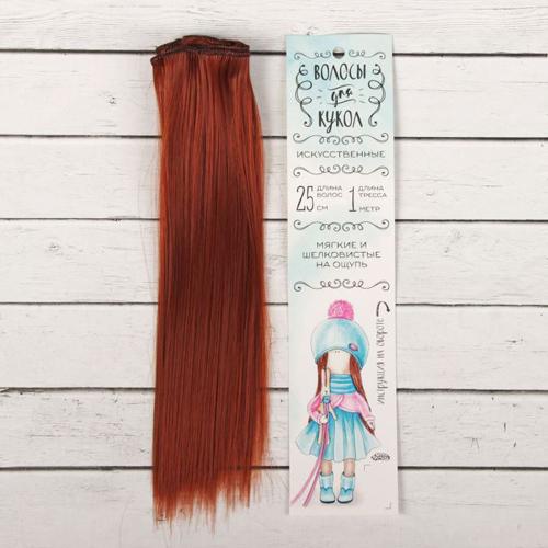 2294896 Трессы для кукол 'Прямые' длина волос 25 см, ширина 100 см, цвет № 350