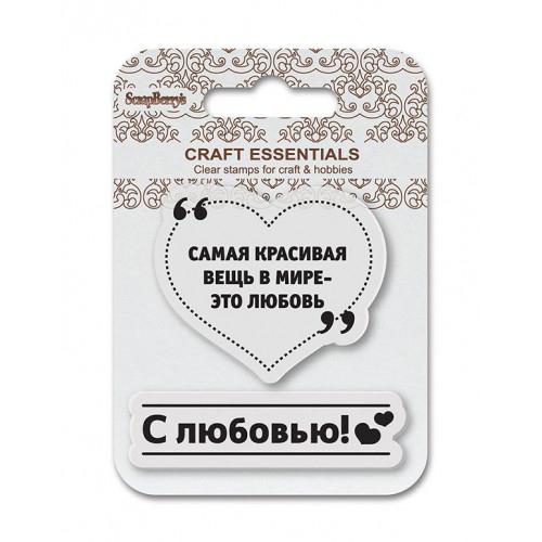 SCB4907075 Набор штампов 7*7 см С Любовью!