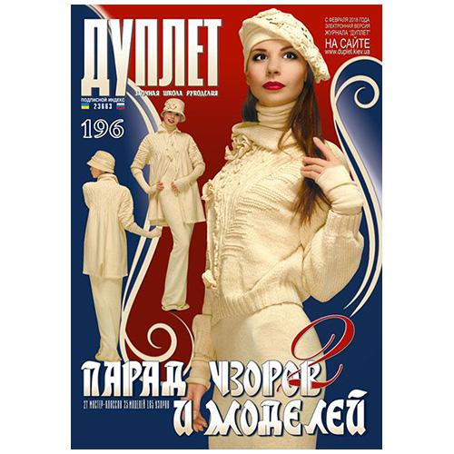 Журнал 'Дуплет' №196 Парад узоров и моделей