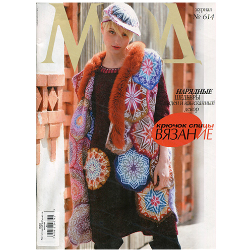 Журнал мод (№614) Журнал по вязанию