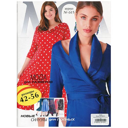 Журнал мод (№615) Швейный.Силуэты для полных.