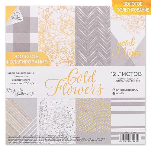 2741989 Набор бумаги для скрапбукинга с фольгированием Gold flowers, 12 листов 15,5 х 15,5 см, 180 г/м.
