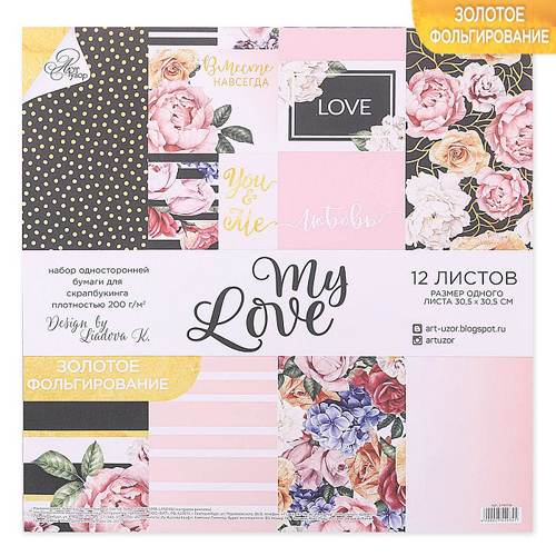 2742034 Набор бумаги для скрапбукинга с фольгированием My love, 12 листов 30,5 х 30,5 см, 180 г/м.