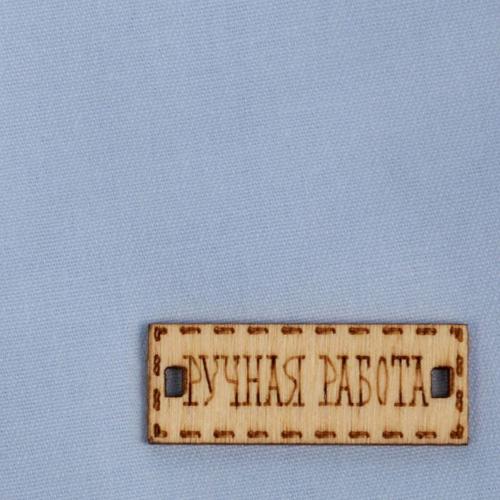 1872464 Ткань для пэчворка 'Незабудка', 50 х 50 см, 121 г/м2
