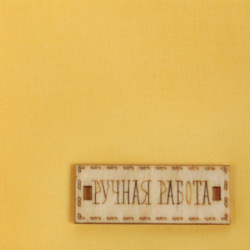 1872468 Ткань для пэчворка 'Солнечный желтый', 50 х 50 см, 121 г/м2