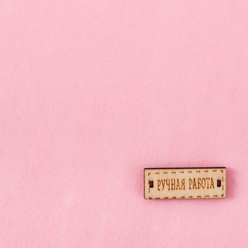 2741977 Ткань для пэчворка Трикотаж 'Нежно розовый', 50 х 50 см