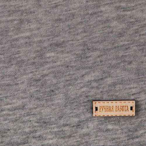 2741979 Ткань для пэчворка Трикотаж 'Пепельно-серый', 50 х 50 см