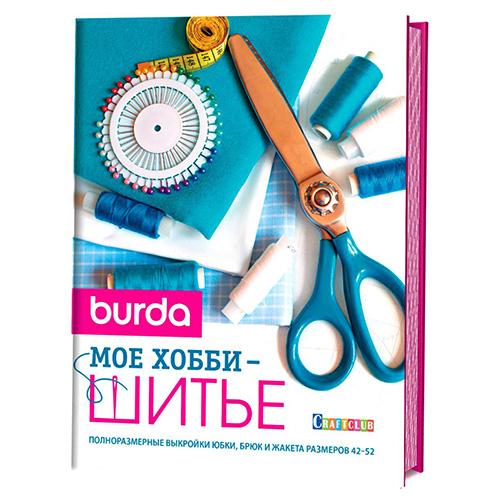 Книга: Burda. Мое хобби - шитье .
