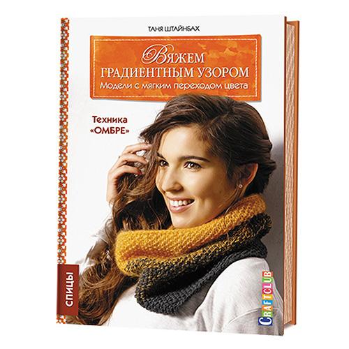 Книга: Вяжем градиентным узором.Модели с мягким переходом цвета: техника 'омбре'. Спицы Штайнбах