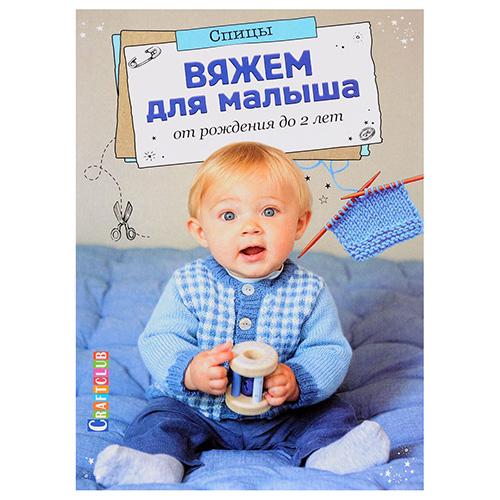 Книга: Вяжем для малыша от рождения до 2 лет. Спицы